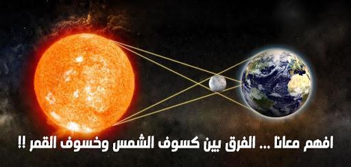 كسوف الشمس وخسوف القمر الفرق بينهم