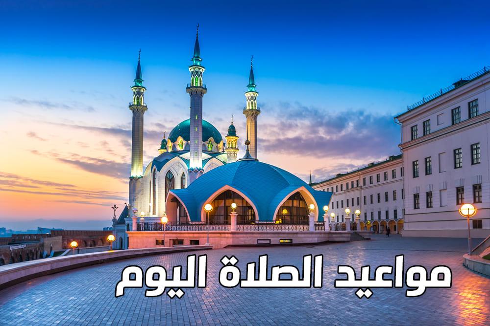مواعيد ومواقيت الصلاة اليوم فى مدينة الاسكندرية ومصر والعالم