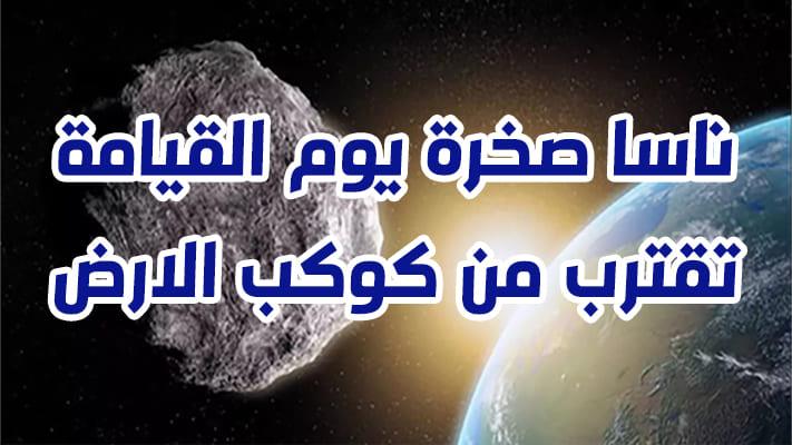 ناسا صخرة يوم القيامة تقترب من كوكب الارض