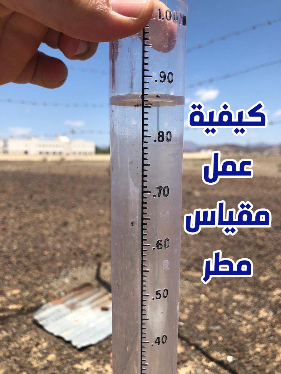 مقياس المطر كيفية عملة وقياس المطر المتساقط