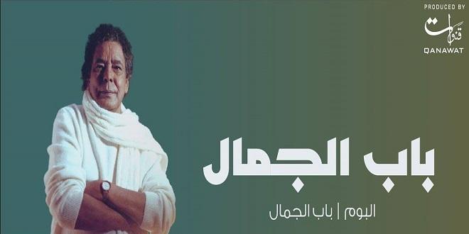 تفاصيل وبوستر البوم محمد منير باب الجمال 2021