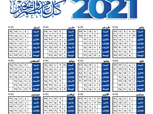 التقويم الميلادى 2021 للطباعه pdf وبكل الامتدادات