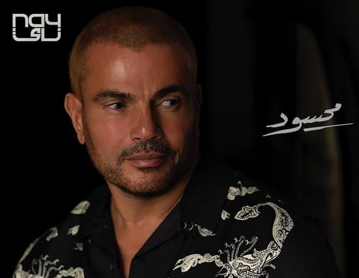 بوستر البوم عمرو دياب (يا أنا يا لا) 2021