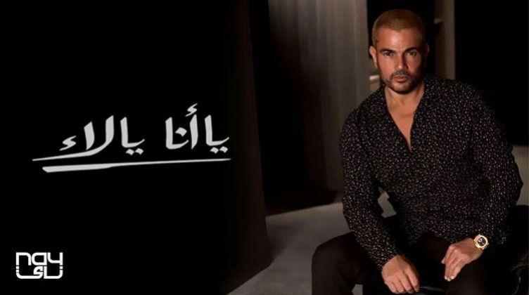 تحميل البوم عمرو دياب (يا أنا يا لا) 2021