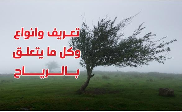 ماهى انواع الرياح ؟ وتعريفها وكل ما يتعلق بها