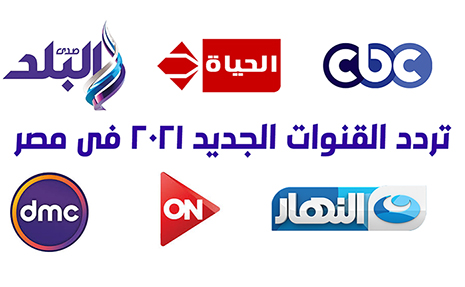 تردد القنوات الجديدة 2021 فى مصر وبعض القنوات العربية