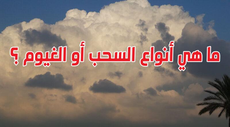 ما هي أنواع السحب أو الغيوم ؟