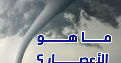 ماهو الاعصار ؟ ( تعريفة - كيف يتكون وأين - خصائصة - انواعه - درجاتة )