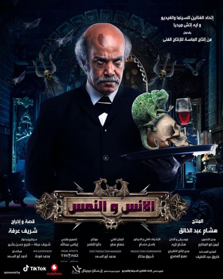 بوستر فيلم الانس والنمس 2021 بطولة محمد هنيدى وتفاصيلة