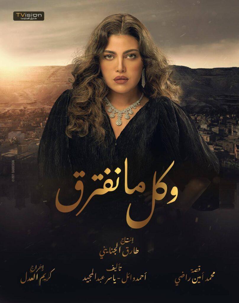 جميع مسلسلات رمضان 2021 وبوسترات المسلسلات الرسمية