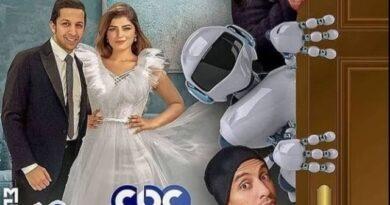 بوستر مسلسل في بيتنا روبوت (2021) وابطاله