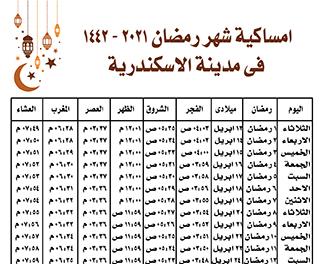 إمساكية رمضان 2021 للطباعه pdf وبكل الامتدادات فى كل محافظات مصر