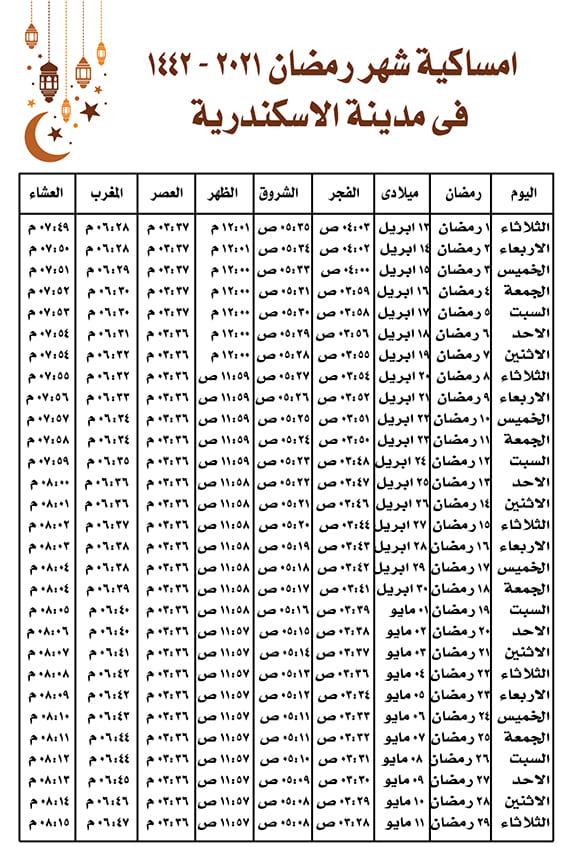 إمساكية رمضان 2021 للطباعه pdf وبكل الامتدادات