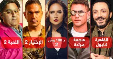 تحميل مسلسلات رمضان 2021 بالكامل ومحدث باستمرار