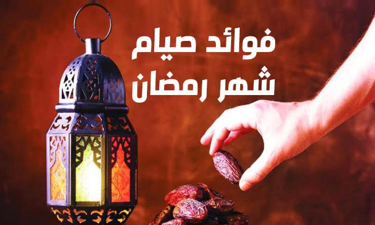 فوائد صيام شهر رمضان بشكل علمى