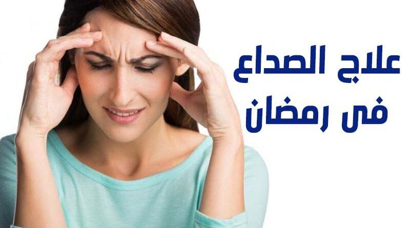 علاج الصداع فى رمضان ونصائح هامة