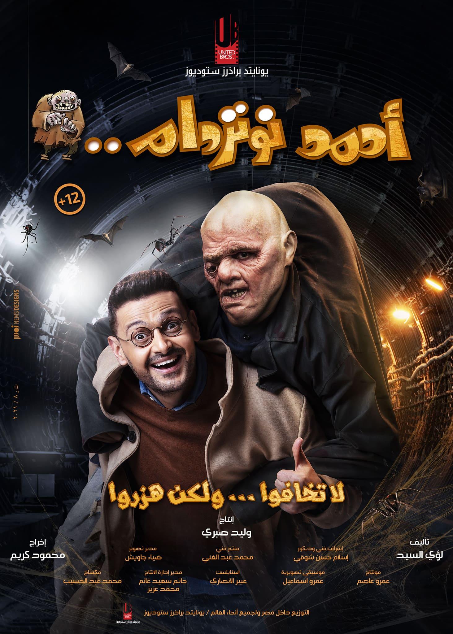 بوستر فيلم أحمد نوتردام (2021) بطولة رامز جلال وتفاصيلة