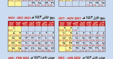 التقويم الهجرى 1443 للطباعه pdf وبكل الامتدادات