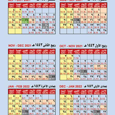 التقويم الهجرى لدولة السعودية لعام 1443 للطباعه pdf وبكل الامتدادات