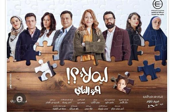 بوستر مسلسل ليه لا (2021) بطولة منة شلبى وأحمد حاتم وتفاصيلة