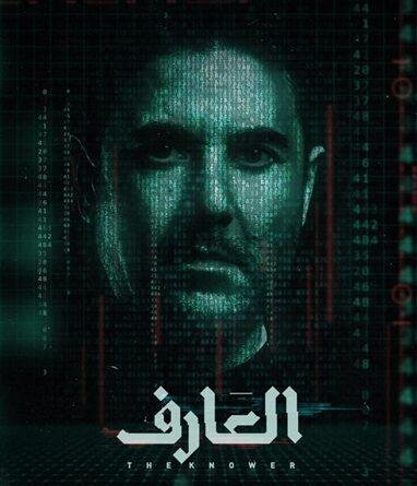 بوستر فيلم العارف (2021) بطولة أحمد عز وتفاصيلة
