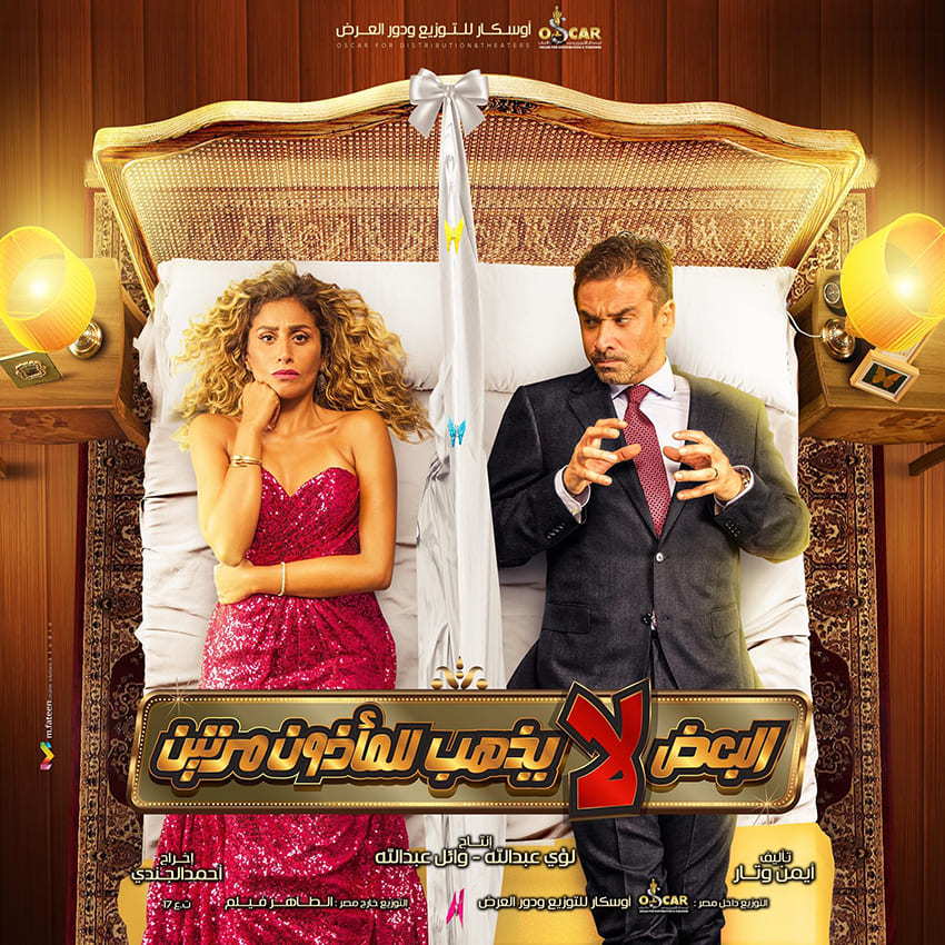 بوستر فيلم البعض يذهب للمأذون مرتين (2021) بطولة كريم عبد العزيز وتفاصيلة