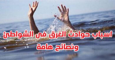 أسباب حوادث الغرق فى الشواطئ .. ونصائح هامة للمصيفين