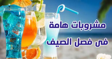 مشروبات هامة فى فصل الصيف