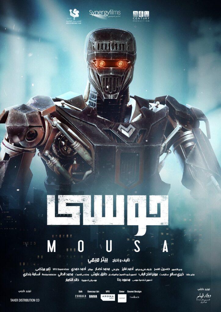 بوستر فيلم موسى (2021) بطولة كريم عبد العزيز وتفاصيلة