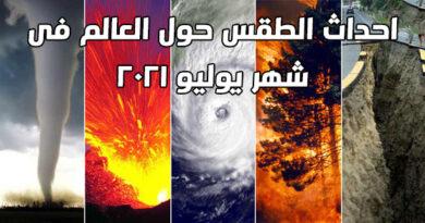 احداث الطقس حول العالم فى شهر يوليو 2021